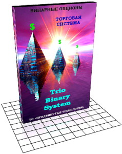 Trio Binary System